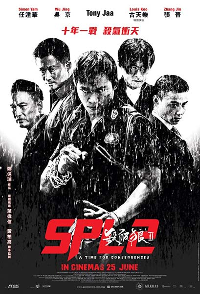 SPL 2 (2015)