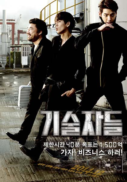 The Con Artists (2014)