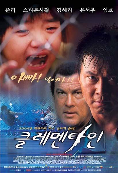 Clementine (2004)