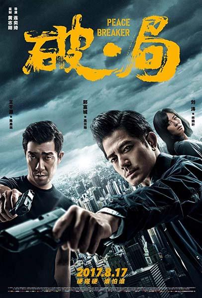 Peace Breaker (2016)
