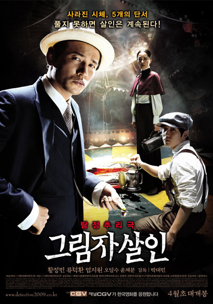 Private Eye (2009)