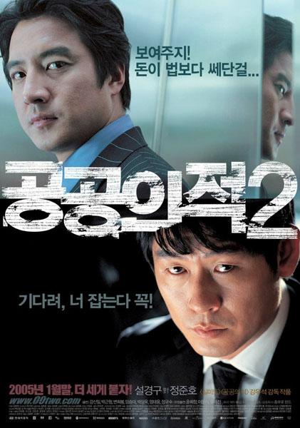 Public Enemy 2 (2004)