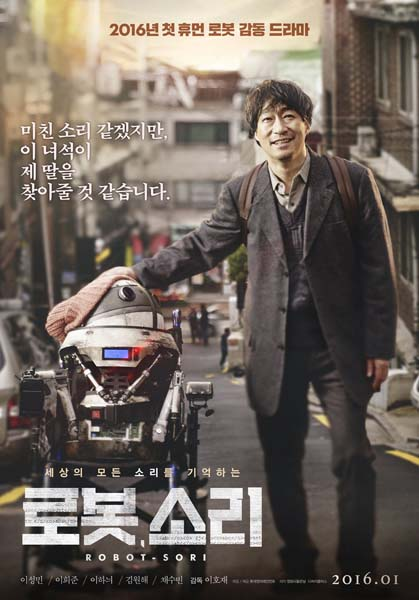 SORI: Voice from the Heart (2015)