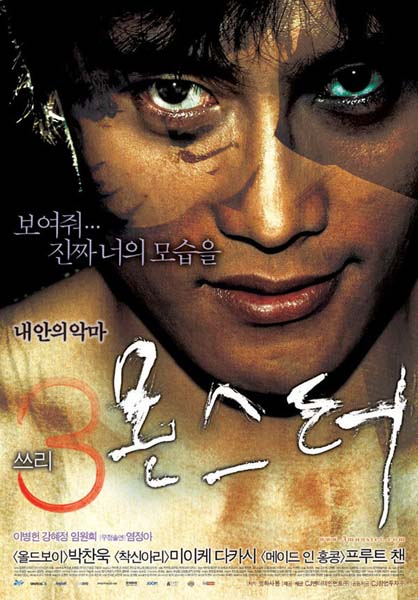 Three, Monster (2004)