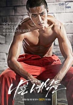 Jo Dong-hyuk dans Bad Guys (2014)