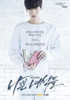 Park Hae-jin dans Bad Guys (2014)