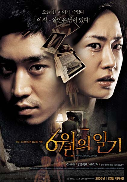 Diary of June (2005)