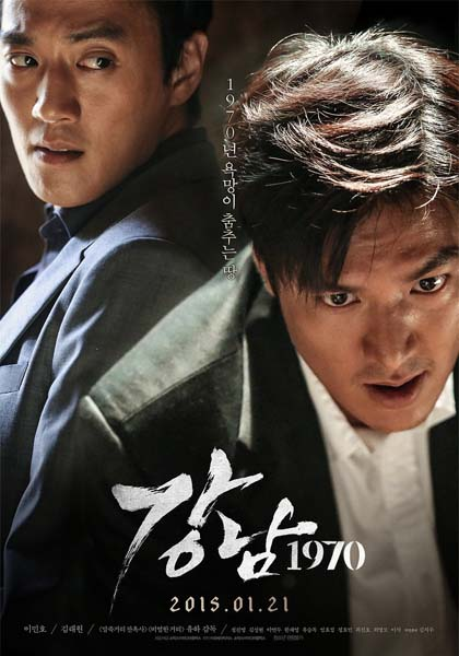 Gangnam Blues (2014)