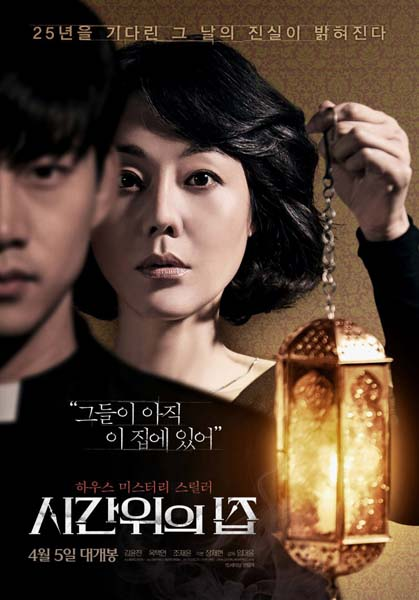 House of the Disappeared (2016)