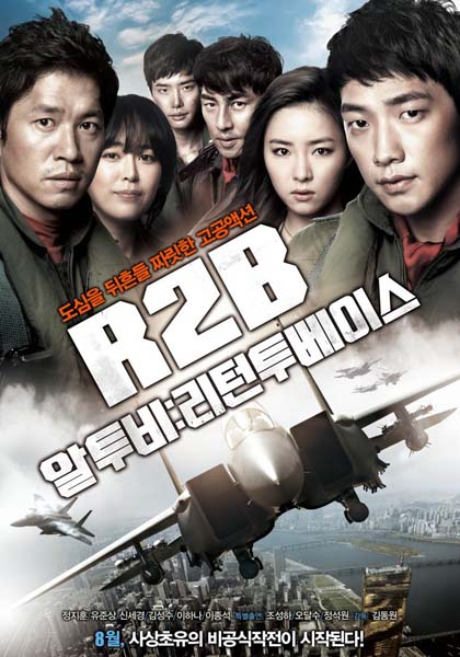 R2B - Return to Base (2012)