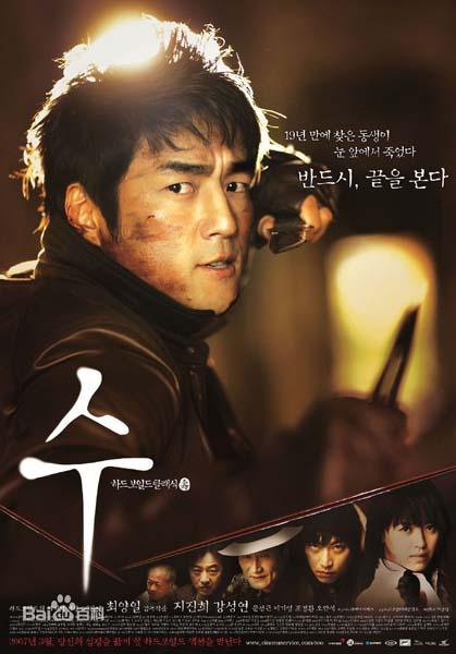 Soo (2006)