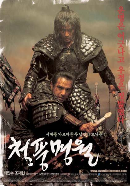 Sword in the Moon (2003)