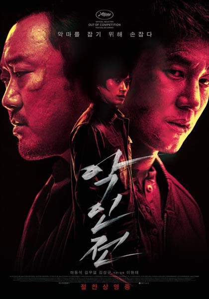 The Gangster, The Cop, The Devil v2 (2018)