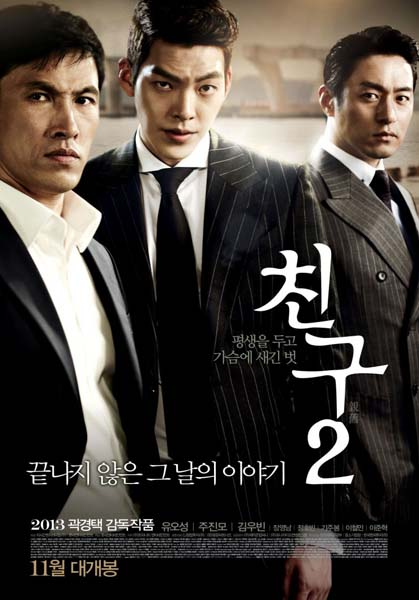 Friend 2, The Great Legacy (2013)