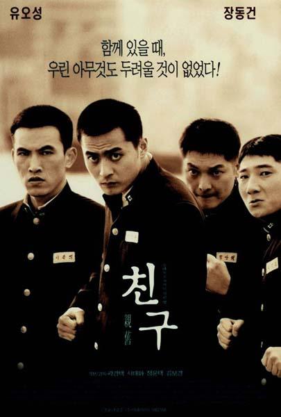 Friend (2001)