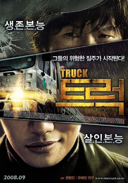 Truck (2008)