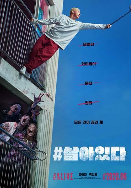 #Alive (2020)
