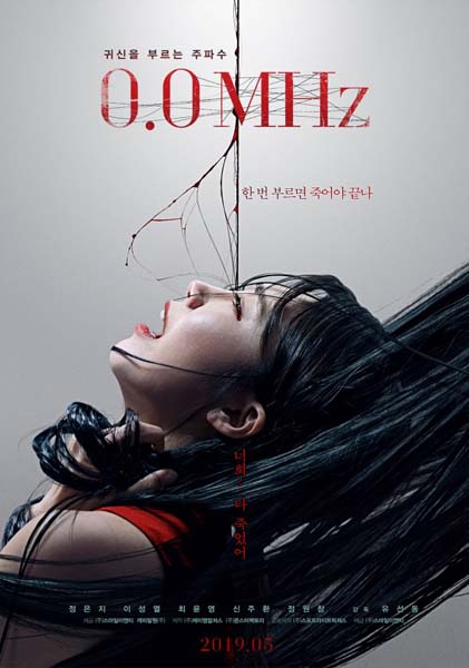 0.0MHz (2018)