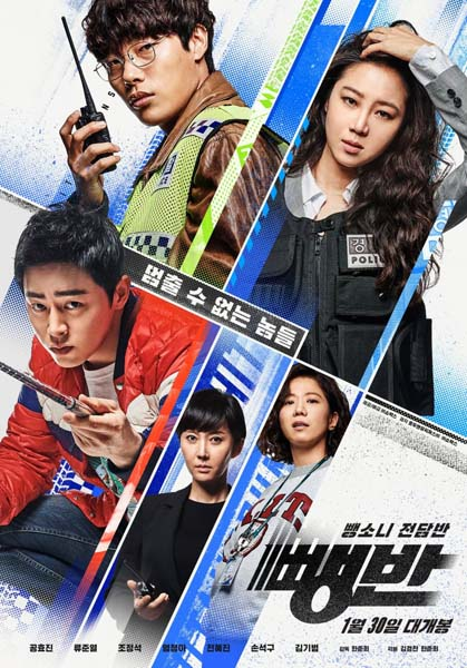 HIT-AND-RUN SQUAD (2019)★★★☆☆