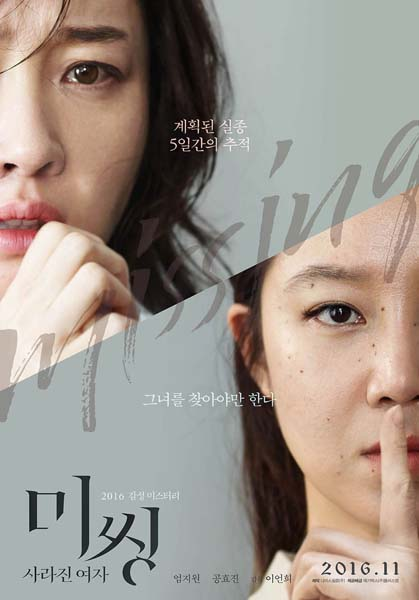 Missing Woman (2015)