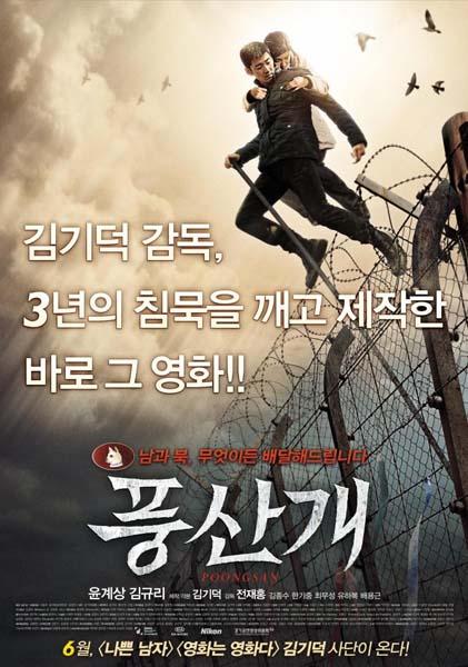 Poongsan (2011)