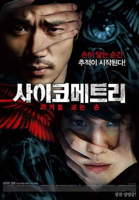 THE GIFTED HANDS (2013)★★★✭☆