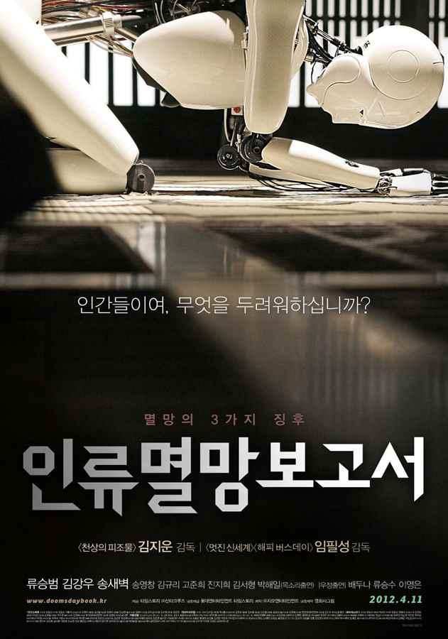 Doomsday Book (2011)