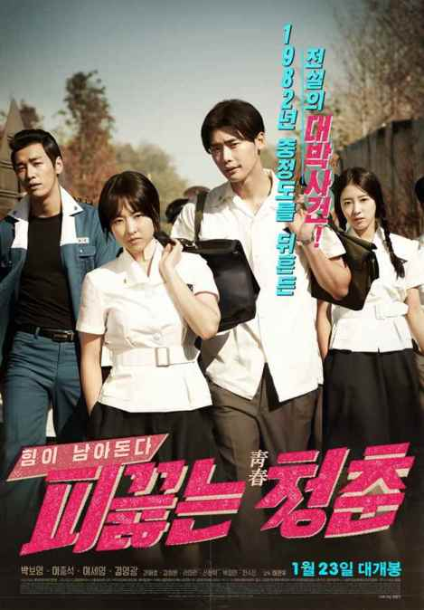 HOT YOUNG BLOODS (2014)★★★★☆