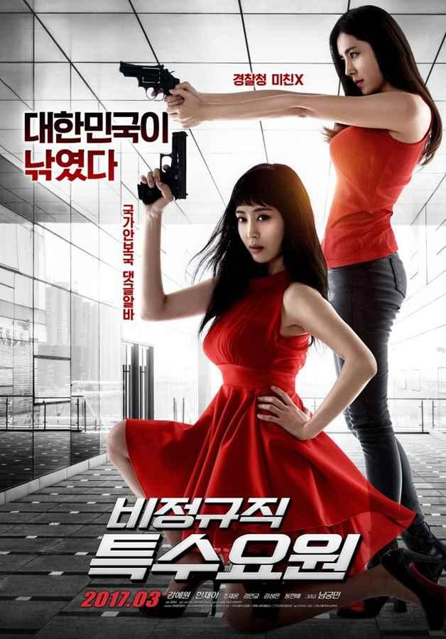 Part-Time Spy (2016)